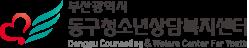 부산광역시동구 청소년상담복지센터